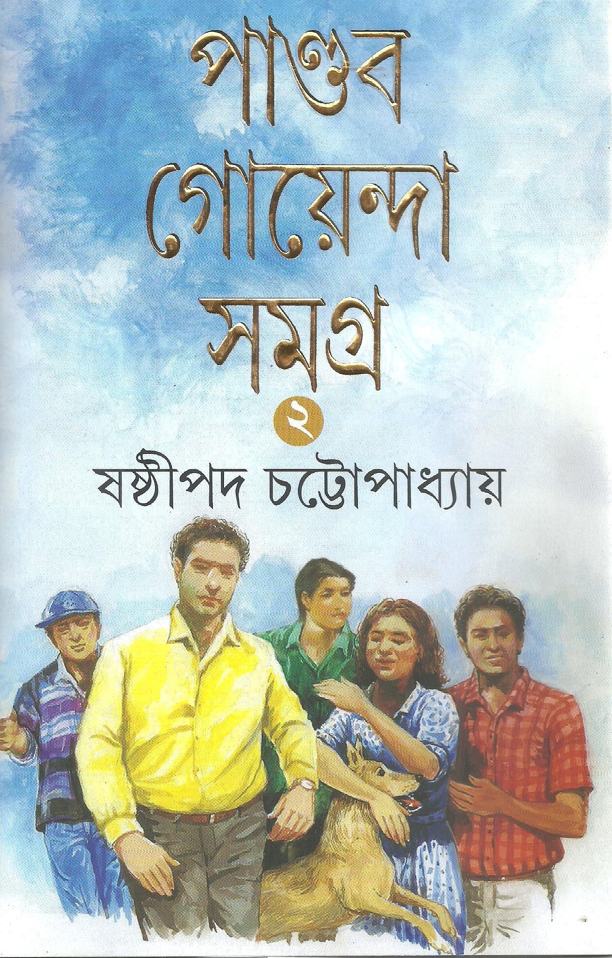 Pandab Goenda Samagra - Vol.2