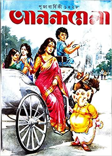 Pujabarshiki Anandamela 2021