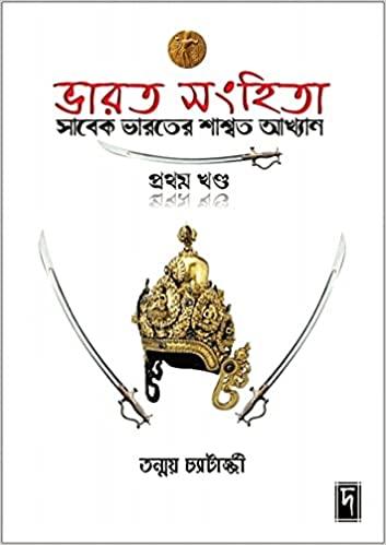 Bhaarat Sanhita - Pratham Khondo