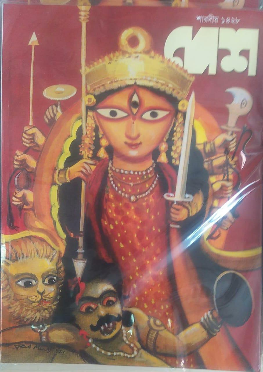 Desh Puja Barshiki 1428 (2021)