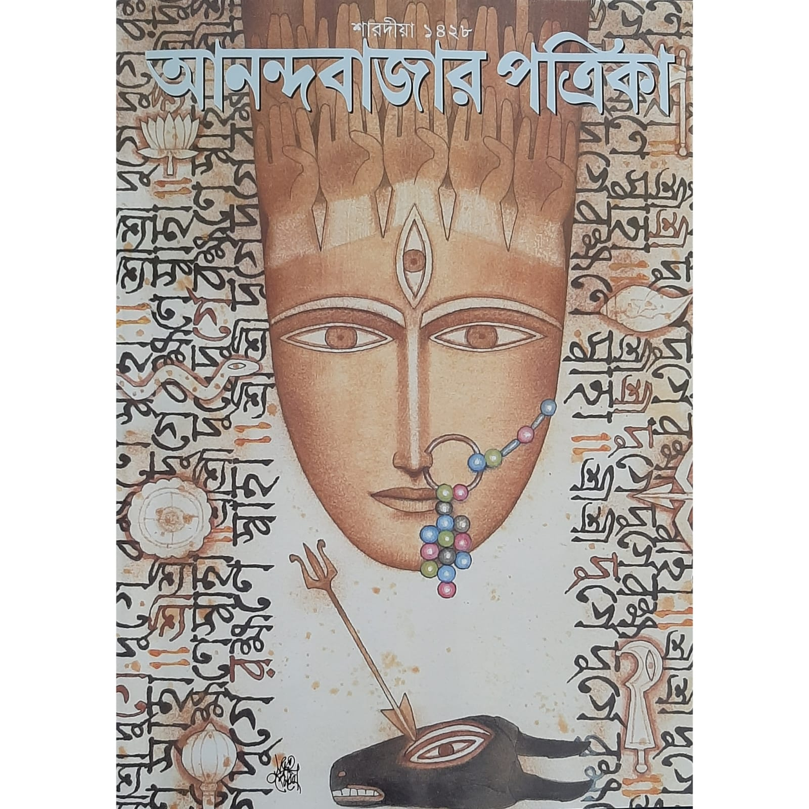Ananda Bazzar Patrika 1428