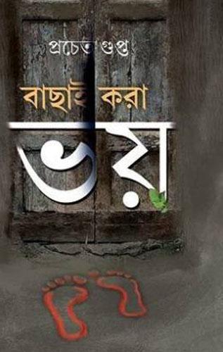 bachai kora bhoy