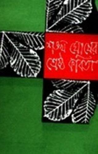 Shrestha Kabita