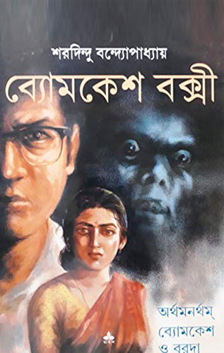 Byomkesh Bakshi Artham Nartham (Comics)