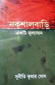Naxalbari Ekti Mullyan